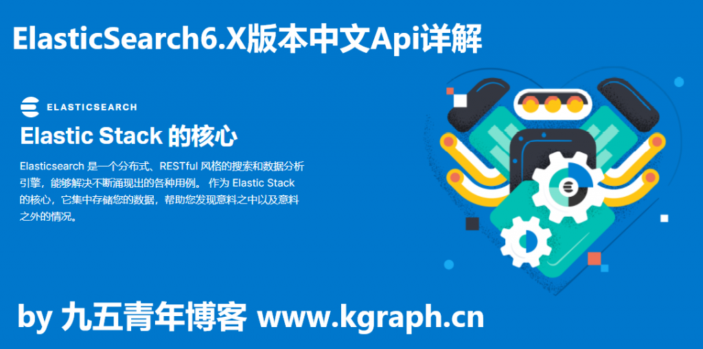 《ElasticSearch6.X版本Java Api中文详解(三)之Get Api、Delete API 、Delete By Query API解析》